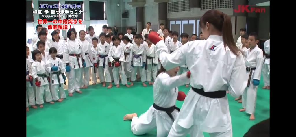 f:id:karate-kids:20190130095614p:image