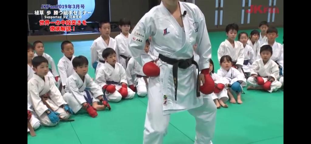f:id:karate-kids:20190130105122p:image