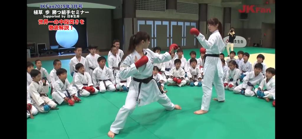 f:id:karate-kids:20190130105142p:image