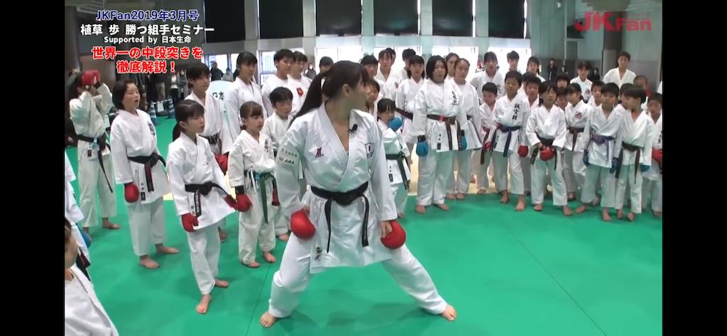 f:id:karate-kids:20190130105931p:image