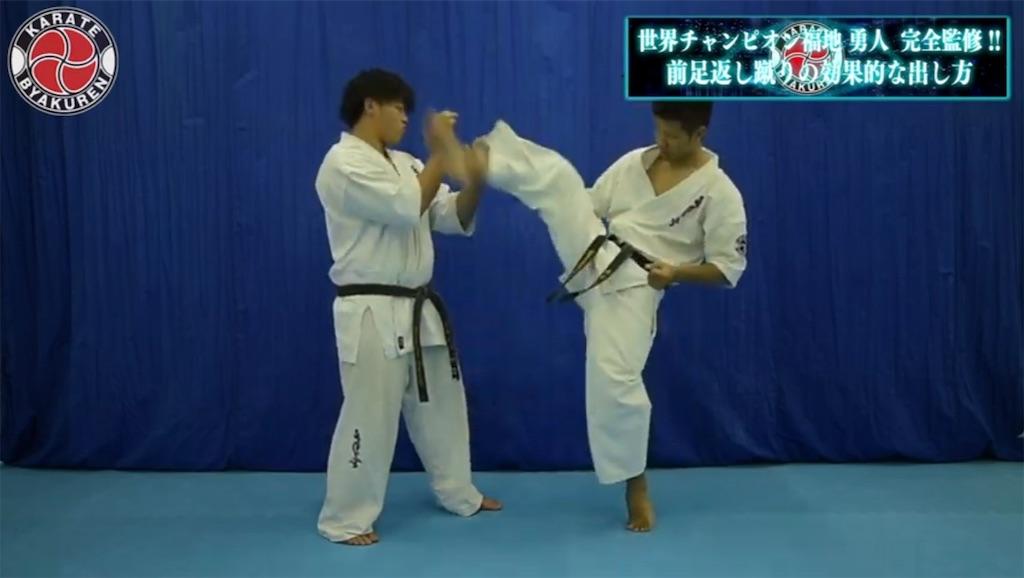 f:id:karate-kids:20190219202333j:image