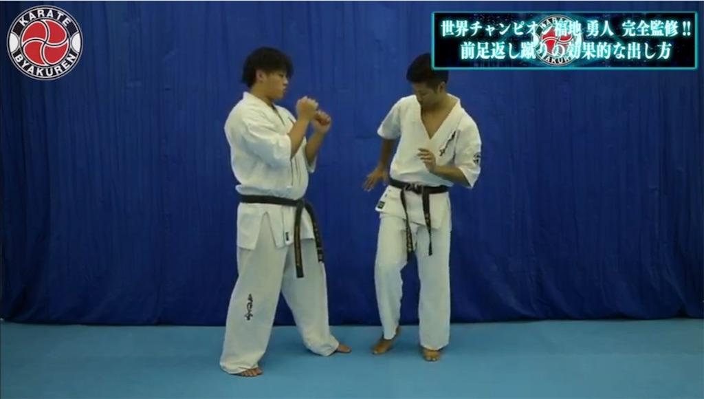 f:id:karate-kids:20190219202400j:image