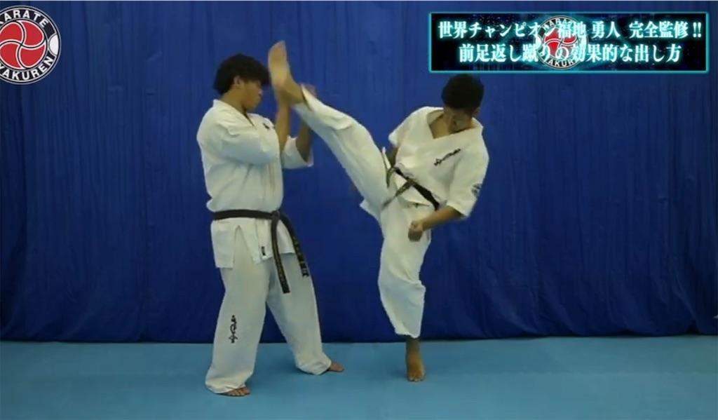 f:id:karate-kids:20190219202411j:image
