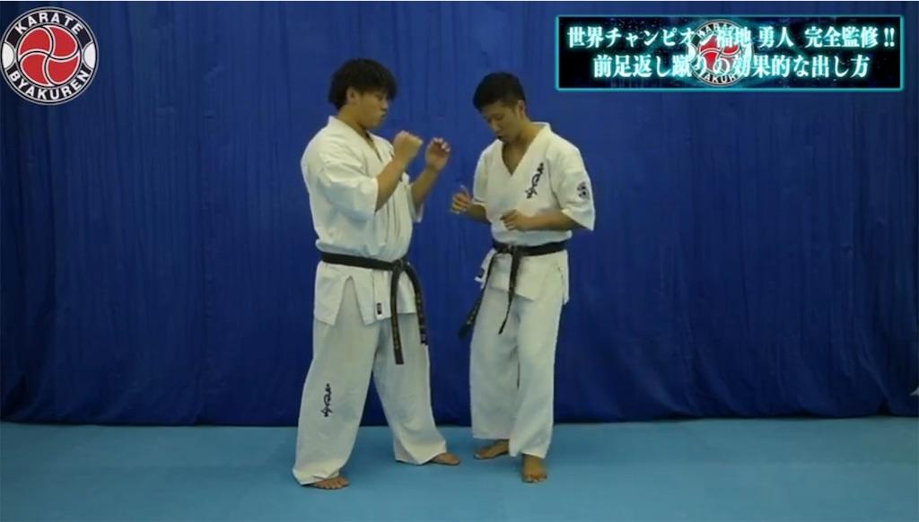 f:id:karate-kids:20190219202425j:image
