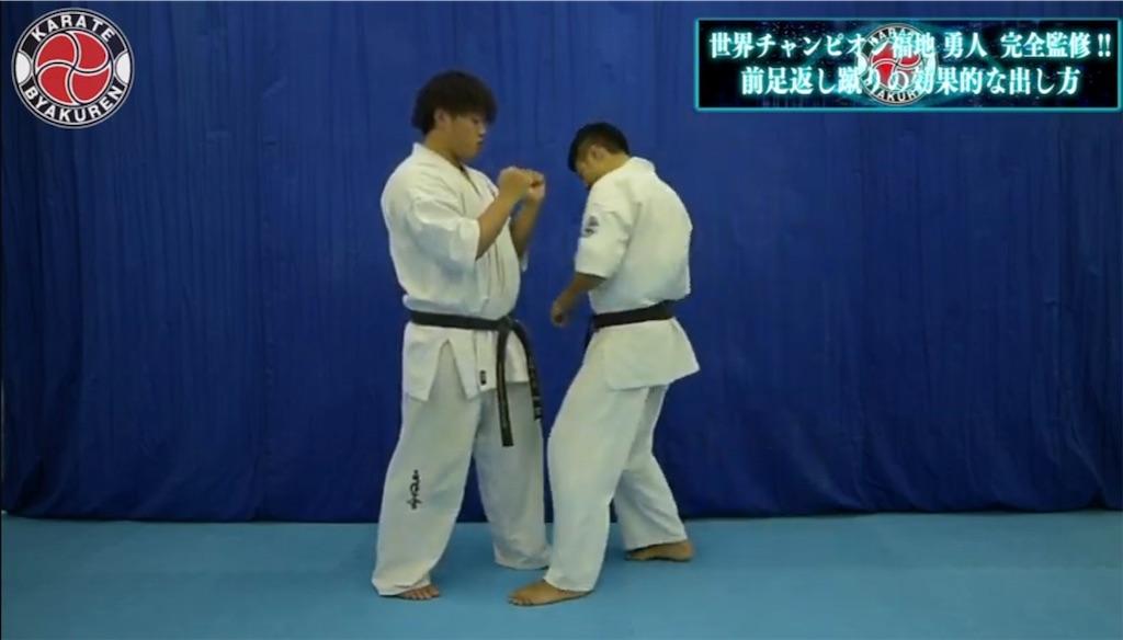 f:id:karate-kids:20190219202435j:image