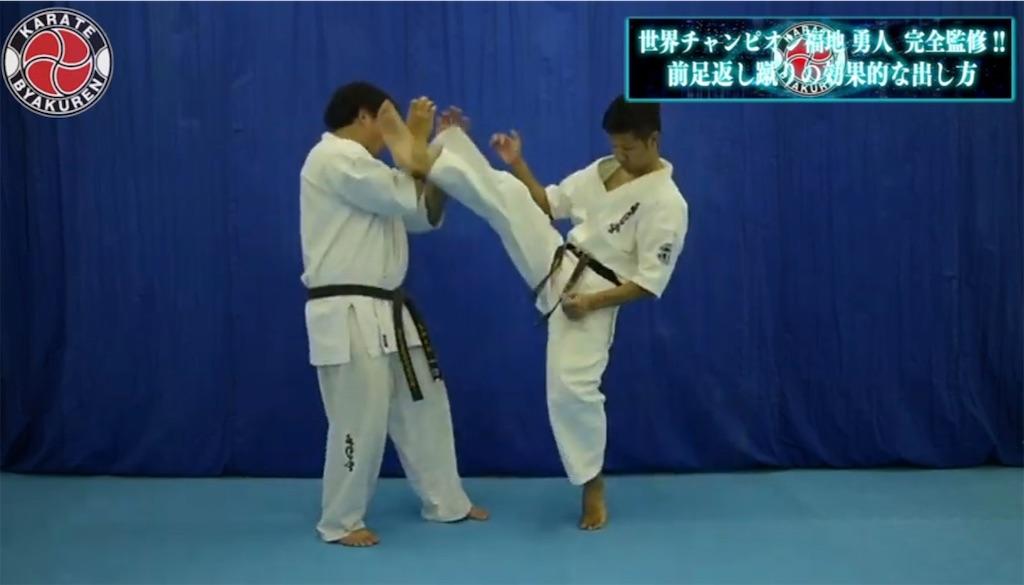 f:id:karate-kids:20190219202458j:image
