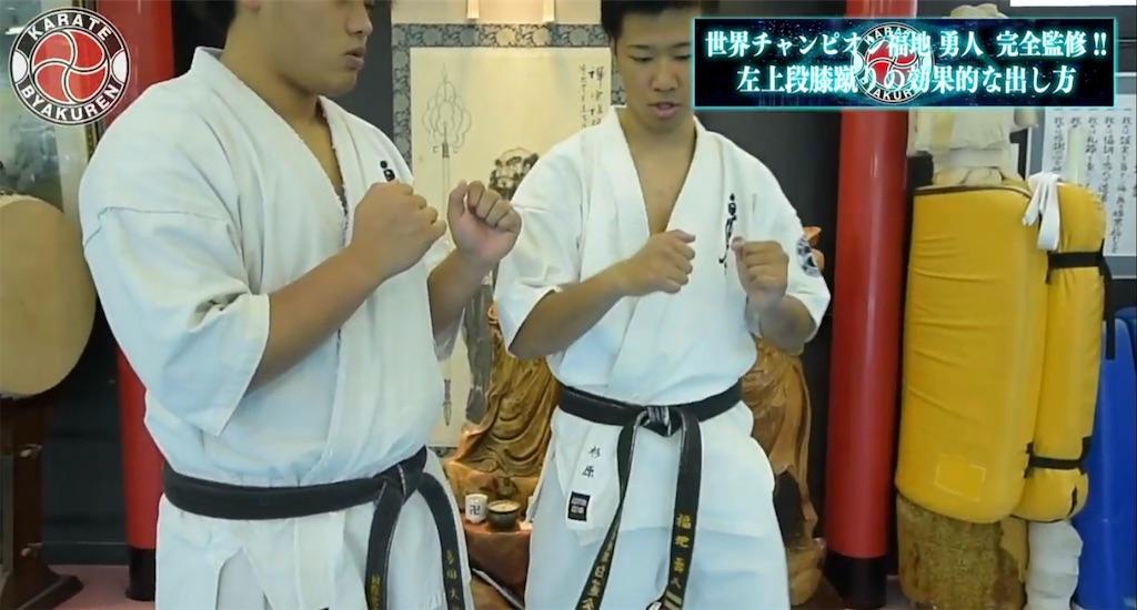 f:id:karate-kids:20190225111049j:image