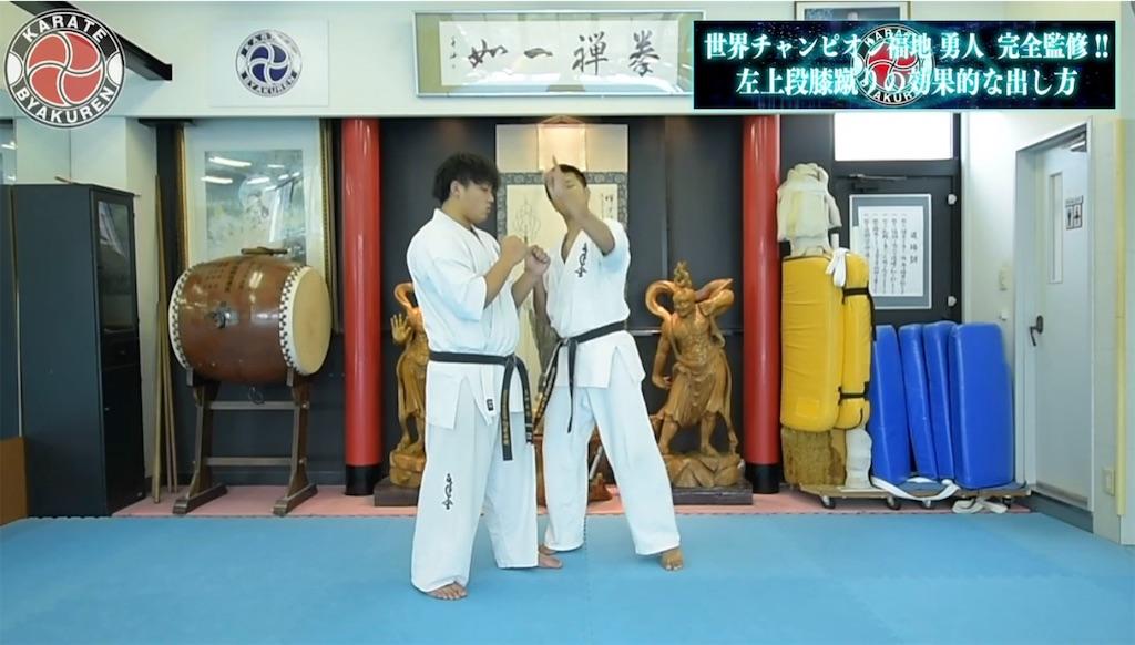 f:id:karate-kids:20190225111102j:image