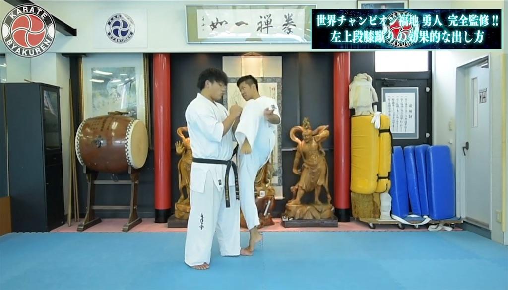 f:id:karate-kids:20190225111115j:image