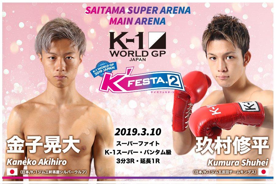 f:id:karate-kids:20190225161427j:plain