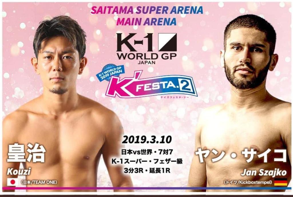 f:id:karate-kids:20190227141448j:plain