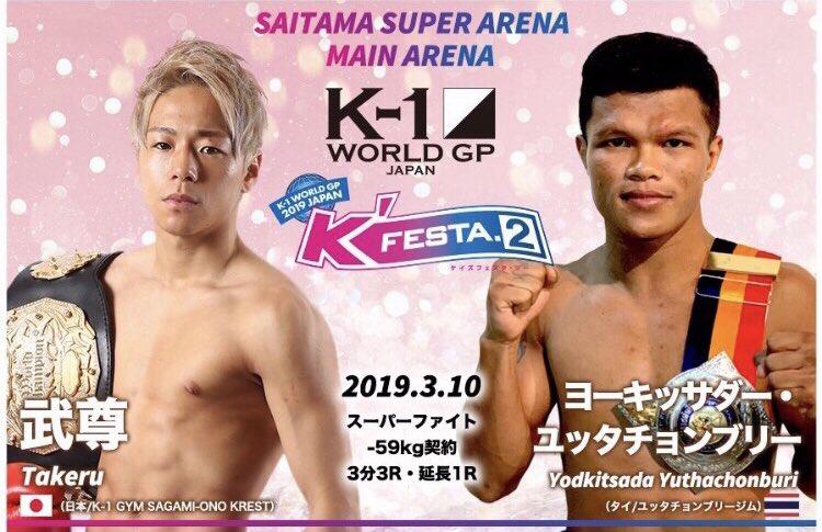 f:id:karate-kids:20190227141716j:plain