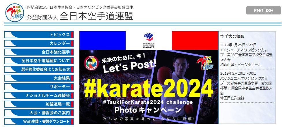 f:id:karate-kids:20190313221409j:plain