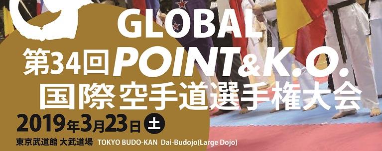 f:id:karate-kids:20190405222308j:plain