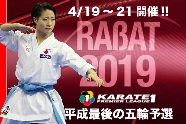 f:id:karate-kids:20190417141829j:plain