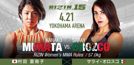 村田夏南子 vs. サライ・オロスコ