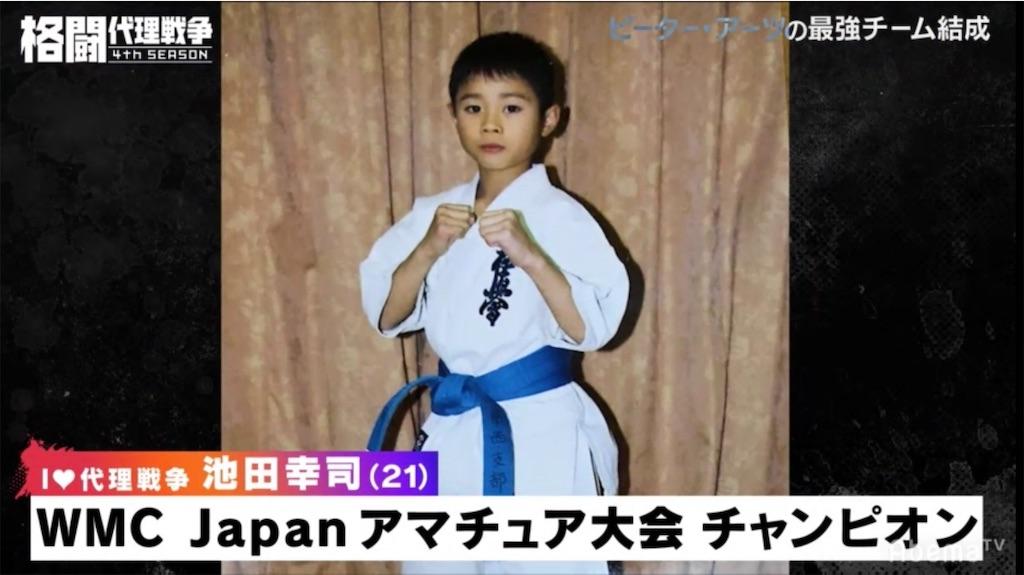 f:id:karate-kids:20190505223309j:image
