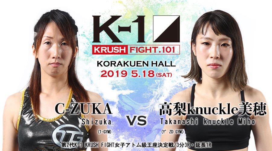 C-ZUKA vs 高梨knuckle美穂