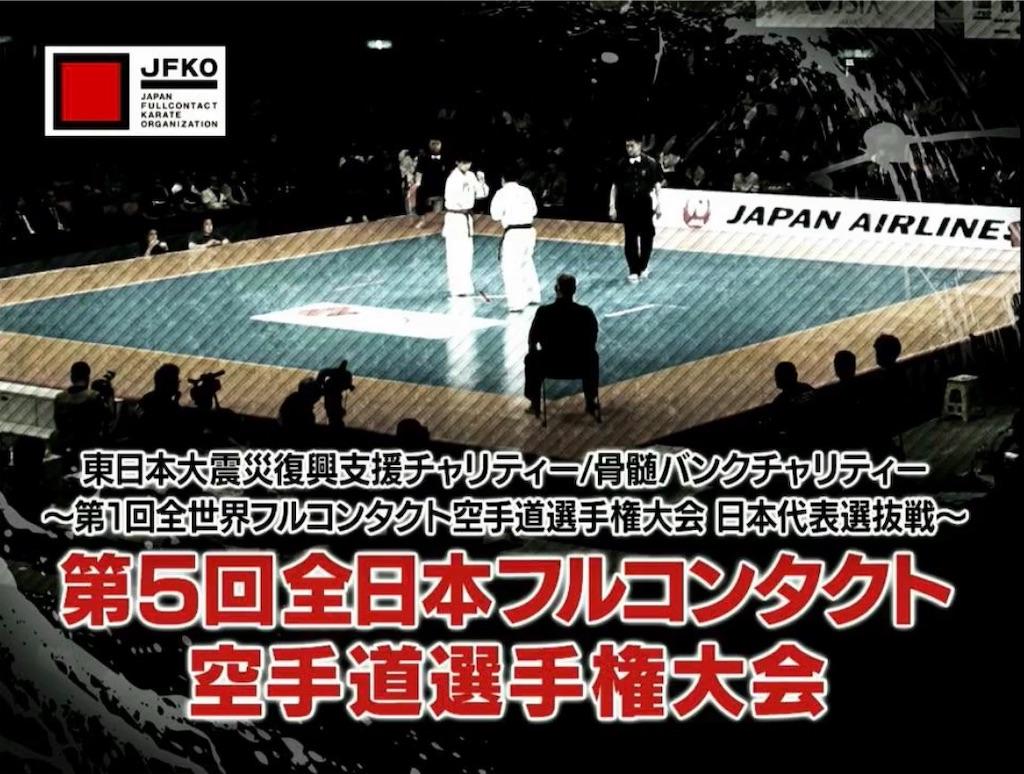 f:id:karate-kids:20190518205932j:image