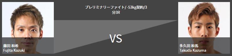 藤田和希 vs. 多久田和馬