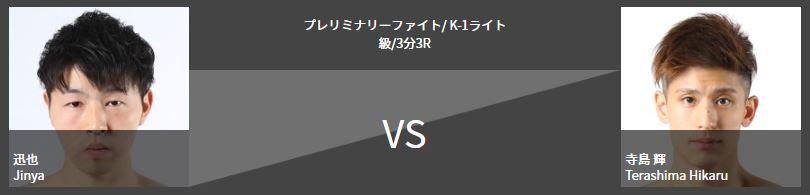 迅也 vs. 寺島輝