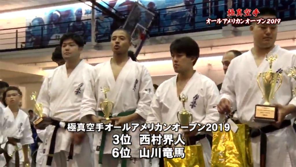 f:id:karate-kids:20190628234310j:image