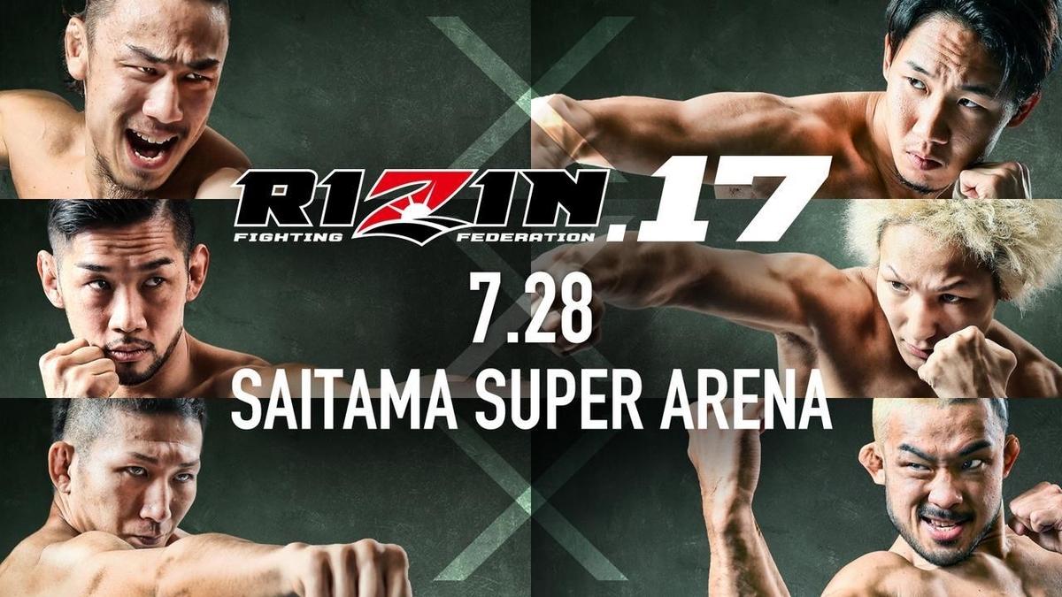 RIZIN ライジン 17