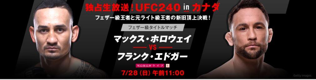 UFC240 WOWOW ワウワウ