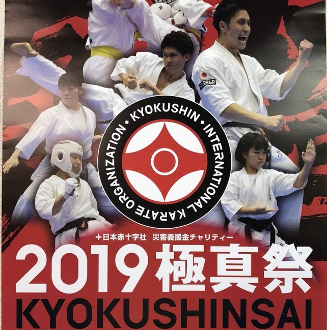 f:id:karate-kids:20190823220835j:plain