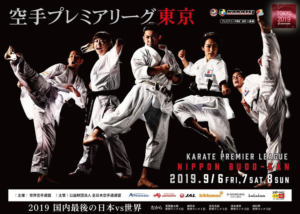 f:id:karate-kids:20190826133404j:plain