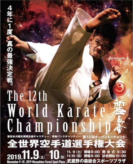 f:id:karate-kids:20190901125144p:plain