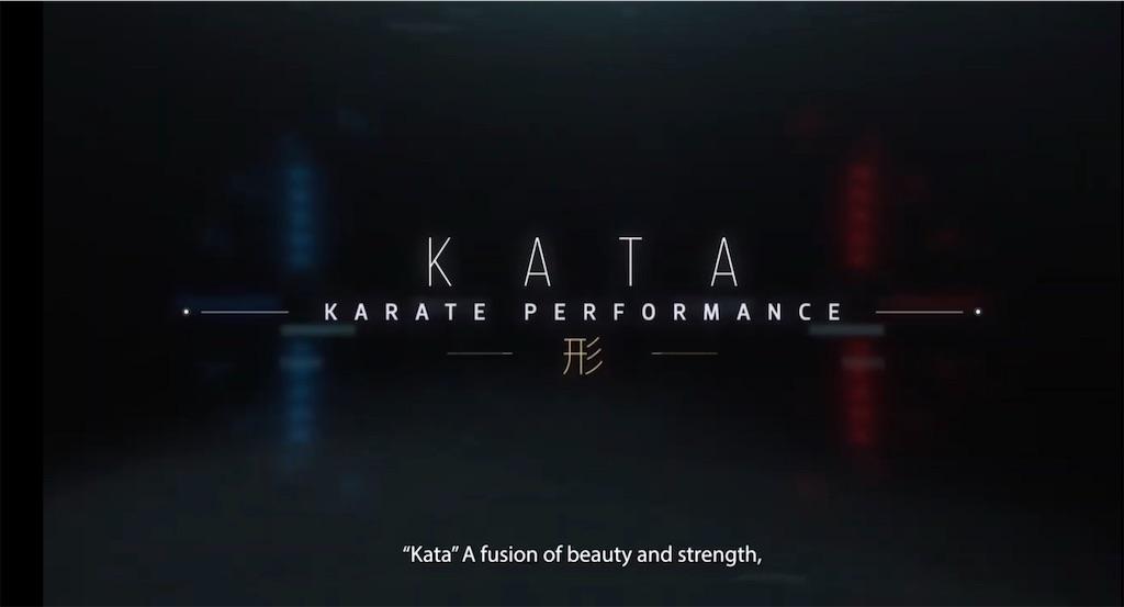 f:id:karate-kids:20190904133930j:image