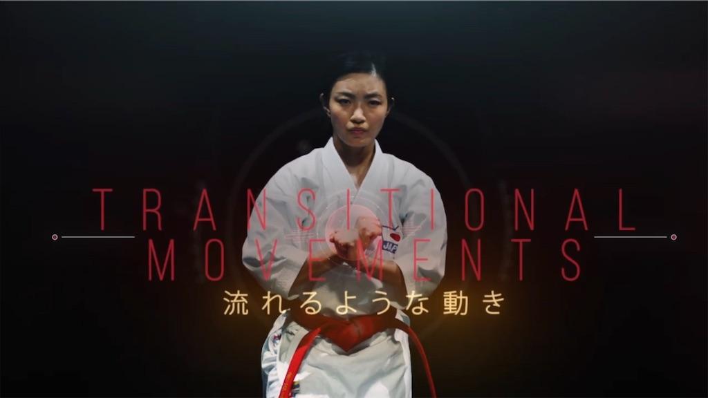 f:id:karate-kids:20190904134250j:image