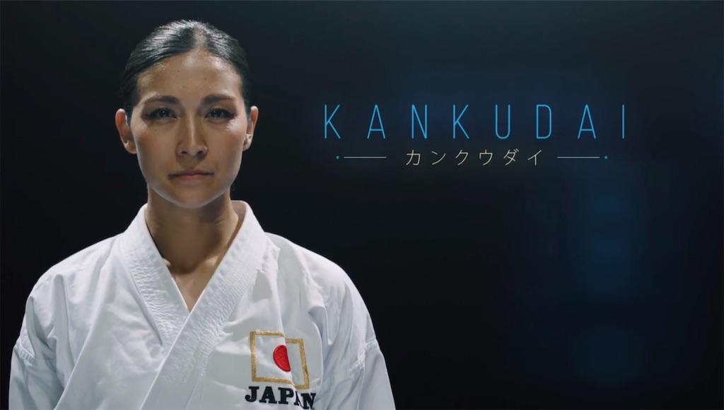 f:id:karate-kids:20190904140439j:image