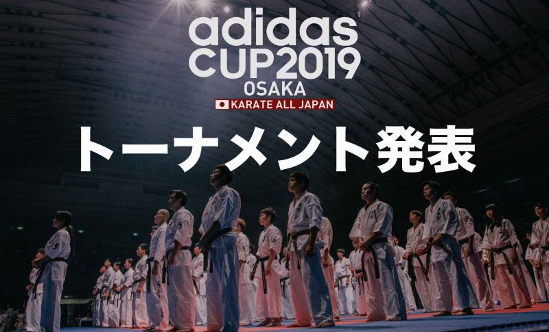 f:id:karate-kids:20190909132254j:plain