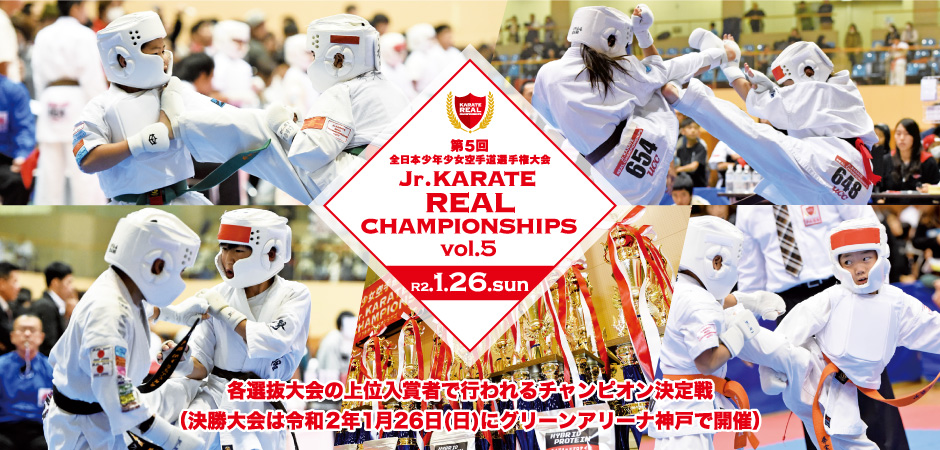 f:id:karate-kids:20191010155110j:plain