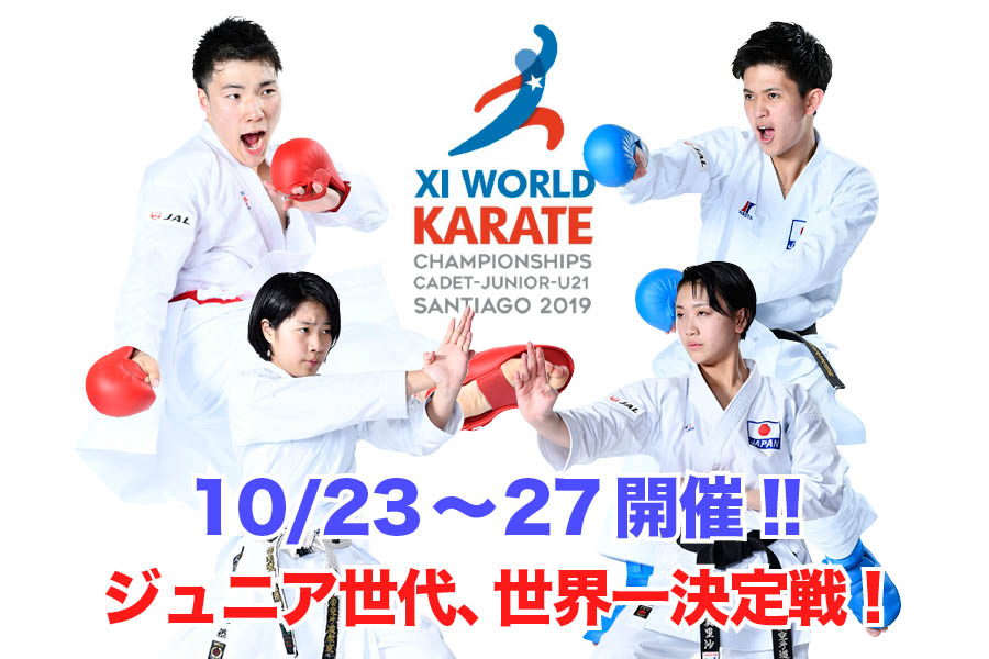 f:id:karate-kids:20191016143154j:plain