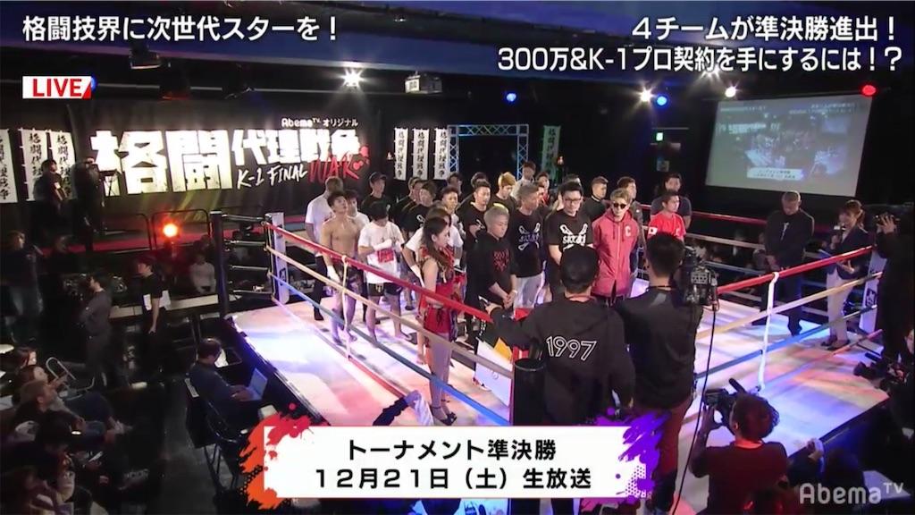 f:id:karate-kids:20191201032215j:image