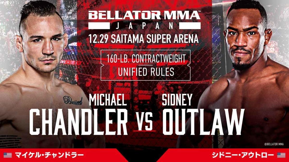 マイケル・チャンドラー vs. シドニー・アウトロー
