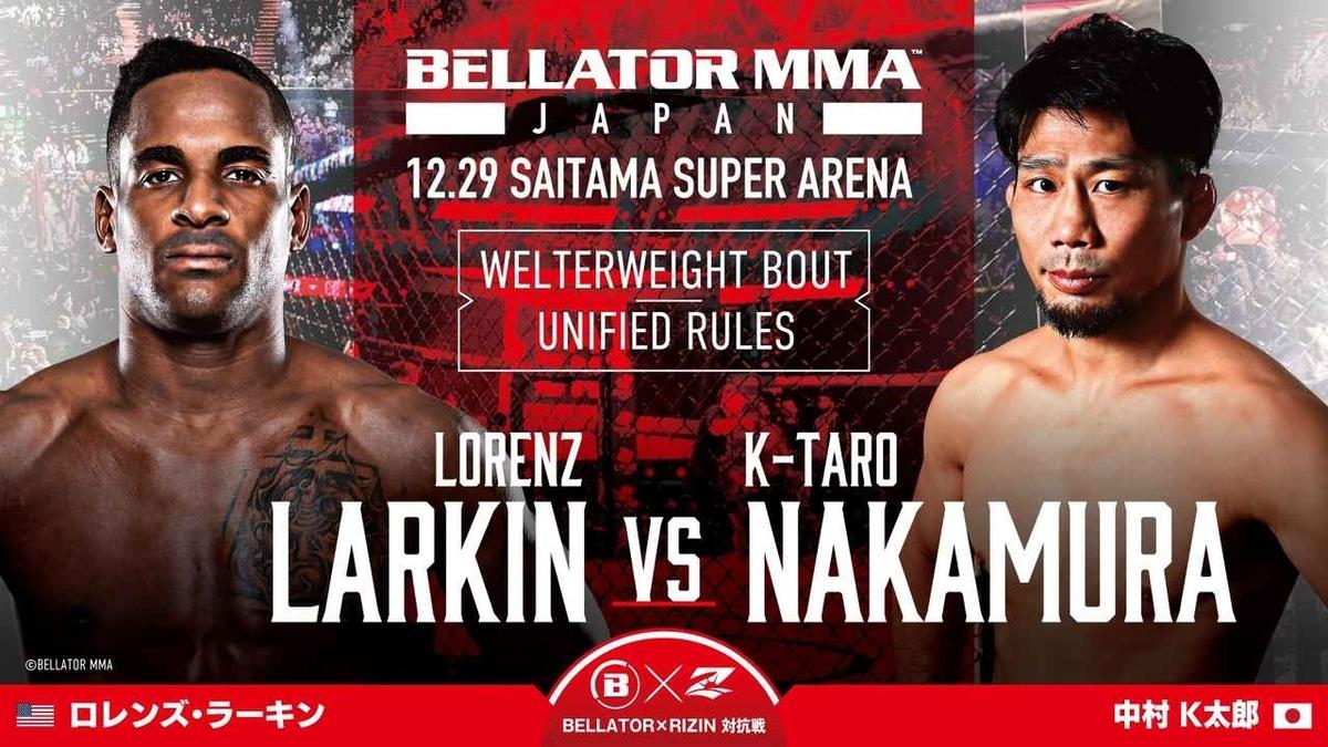 ロレンズ・ラーキン vs. 中村K太郎