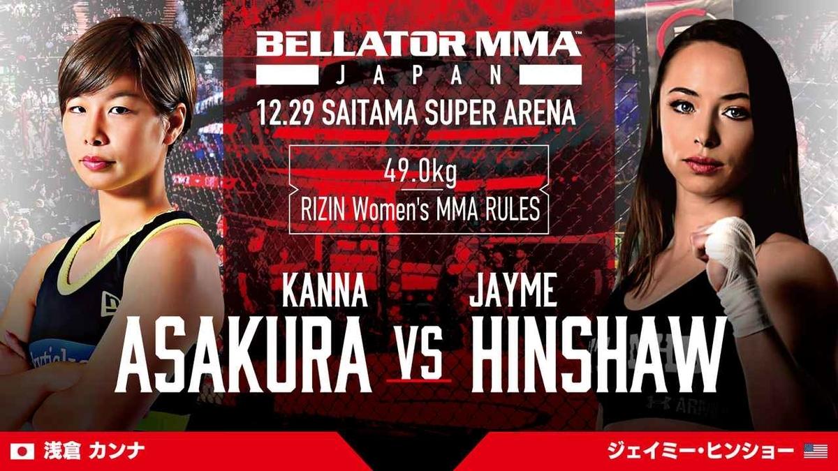 浅倉カンナ vs. ジェイミー・ヒンショー