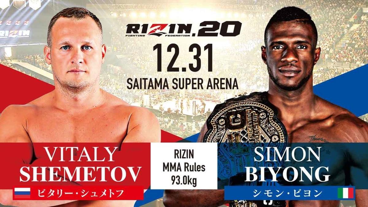 ビタリー・シュメトフ vs. シモン・ビヨン