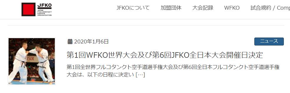 f:id:karate-kids:20200116124358p:plain