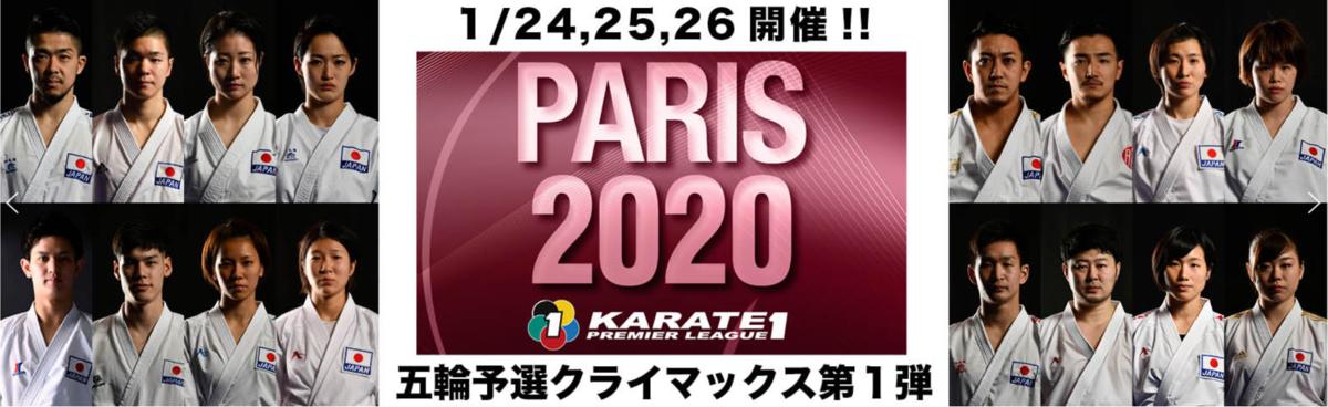 f:id:karate-kids:20200120143929p:plain