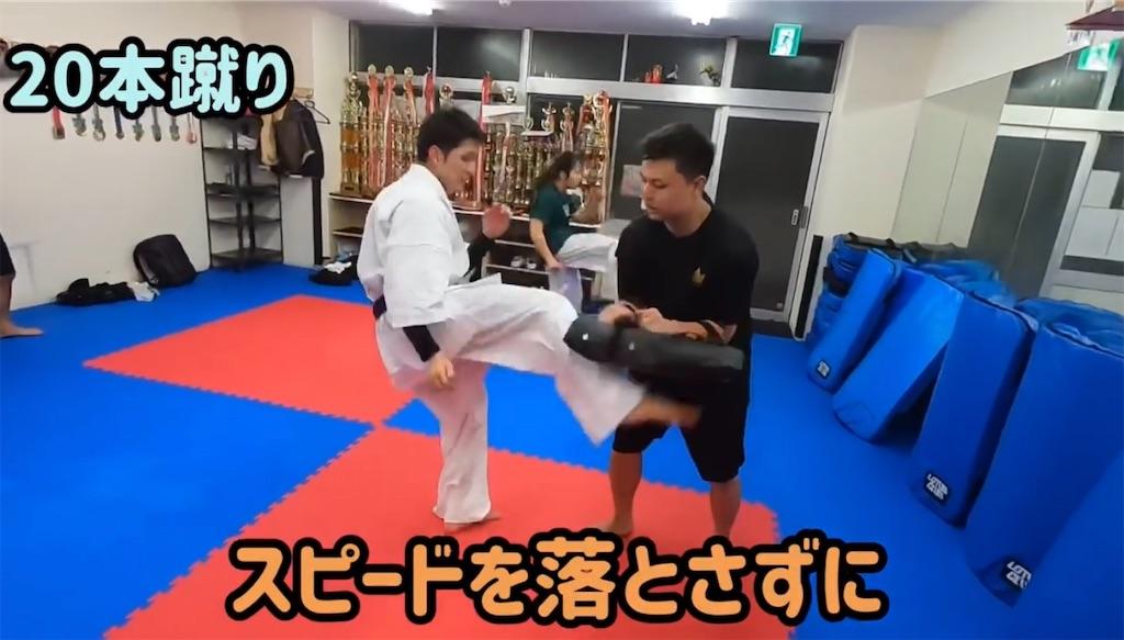 f:id:karate-kids:20200130133803j:image