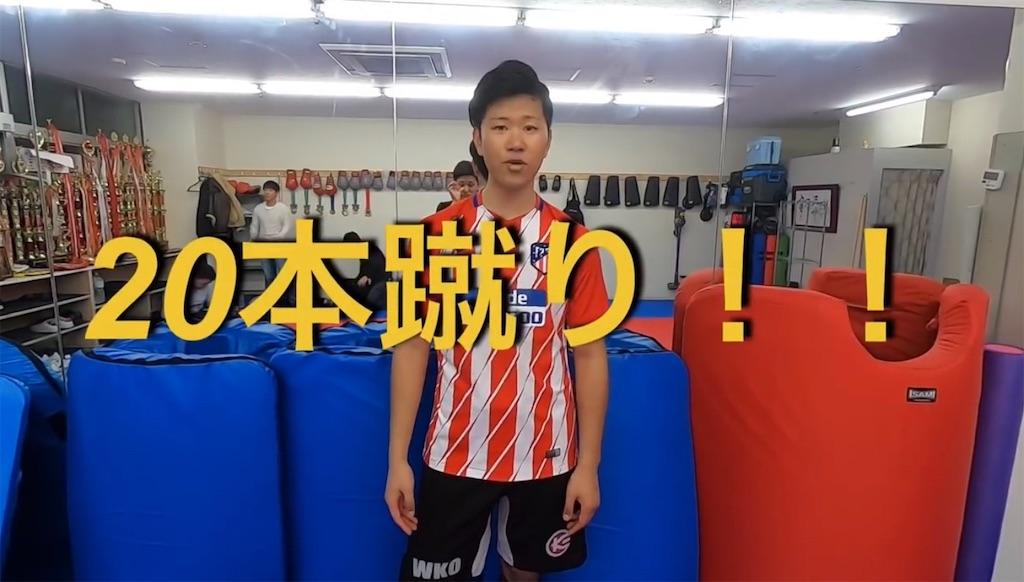f:id:karate-kids:20200130133812j:image