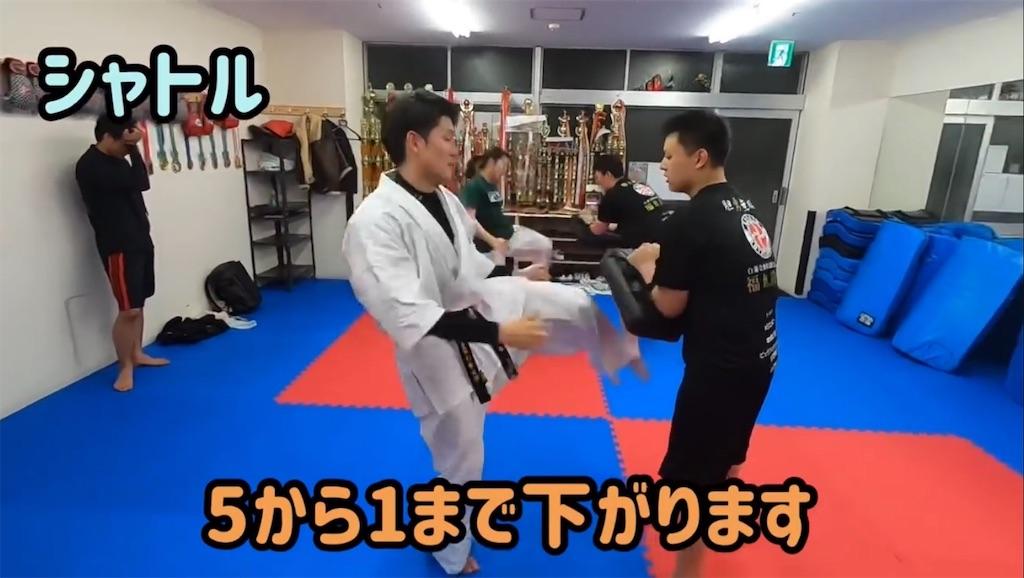 f:id:karate-kids:20200130133818j:image