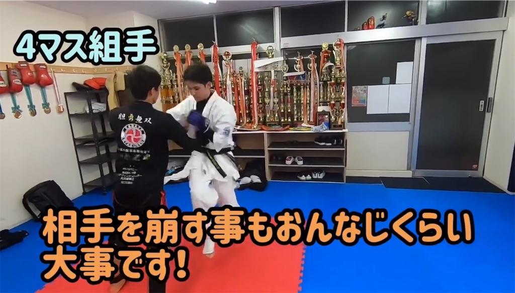 f:id:karate-kids:20200130133824j:image