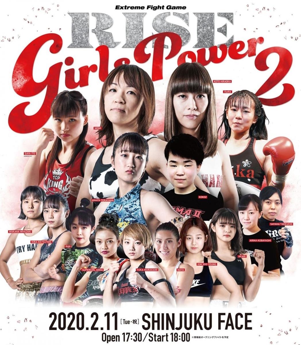 f:id:karate-kids:20200201195520j:plain