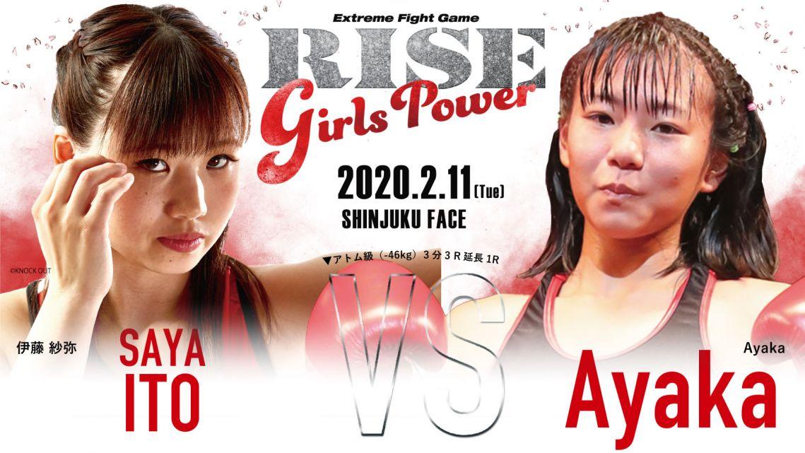 伊藤紗弥 vs.Ayaka